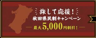 秋田県民割キャンペーン